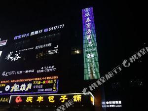 邯鄲鴻基商務酒店