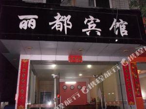 慶元麗都賓館