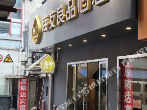 海友良品酒店(上海外灘中心店)(原精達賓館)