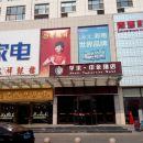 臨朐蘋果印象酒店
