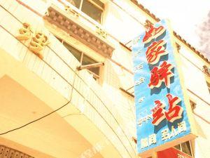 八宿如家驛站