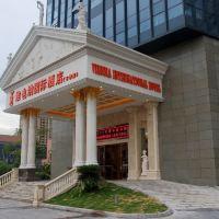 維也納國際酒店(杭州下沙店)酒店預訂