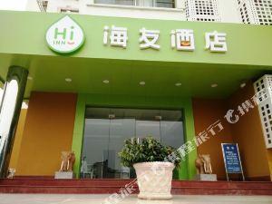 海友酒店(廣州沙河店)