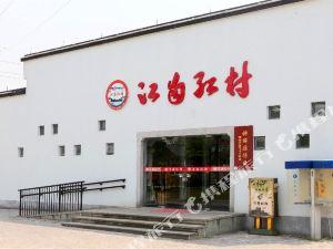 長興江南紅村