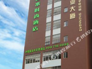 山水時尚酒店(廣州東圃店)
