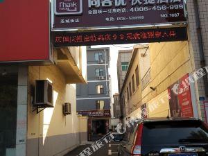尚客優快捷酒店(壽光聖城街石馬路店)