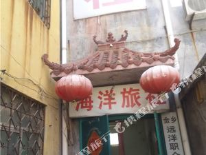 金鄉海洋旅社