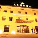 昆侖國際酒店(任丘華北油田總部店)(原東風美食街店)