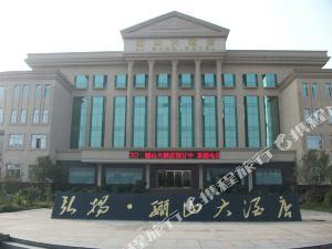 德陽華文驪山大酒店