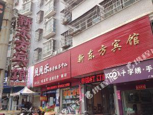 廣水新東方賓館