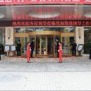 花垣凱天國際大酒店