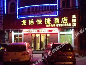 鳳陽龍廷快捷酒店