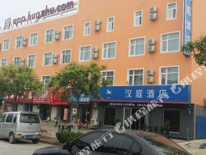 漢庭酒店(滄州青縣店)