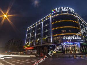 台州奈斯精品主題酒店