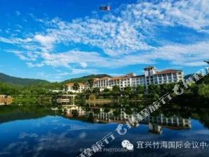 宜興竹海國際會議中心