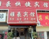 安慶雅豪快捷賓館