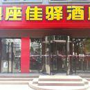 銀座佳驛酒店(東平西山路店)