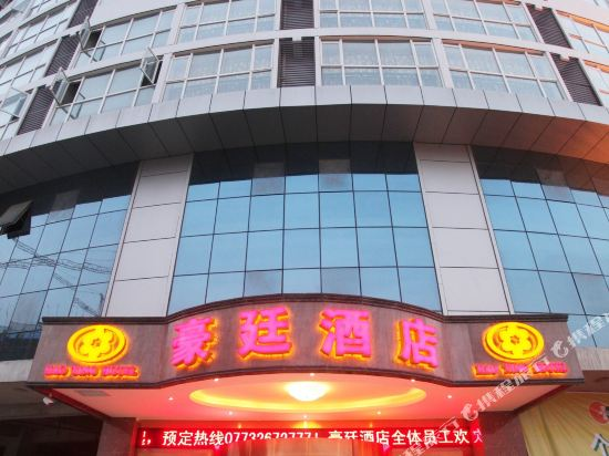 Hao Ting Hotel