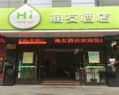 海友酒店(上海市北工業園區店)