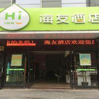 海友酒店(上海市北工業園區店)酒店預訂