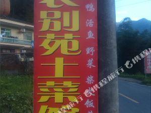 炎陵神農別苑土菜館