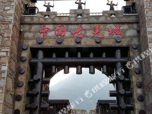 茂縣古羌城酒店