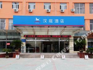 漢庭酒店(沭陽縣政府店)