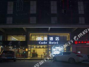 南安凱德酒店