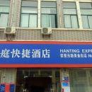漢庭酒店(高郵琵琶東路美食街店)