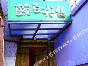 北京豌豆尖兒國際青年旅舍(Beijing Peas Youth Hostel)