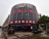上海斯亞概念酒店