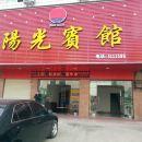 潢川陽光賓館