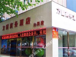 方圓商務酒店(沁陽店)