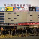 龍口五洲國際商務賓館