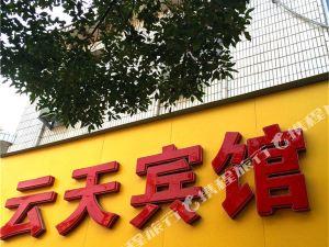 宜豐云天賓館