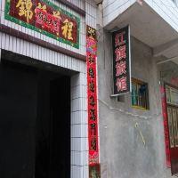 潞城紅旗旅館酒店預訂