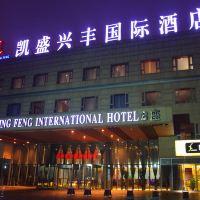 北京凱盛興豐國際酒店酒店預訂