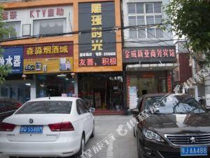 麻城金成新亞商務賓館
