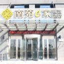 南苑e家精選酒店(杭州灣新區店)
