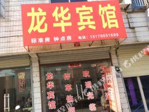 太湖龍華旅館