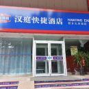 漢庭酒店(新鄉平原路店)