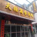 上栗天鵝商務賓館