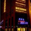 延安福欣花園酒店
