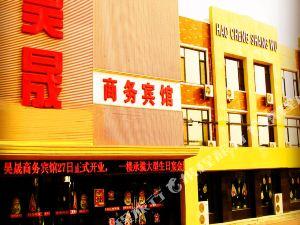 台安昊晟商務賓館