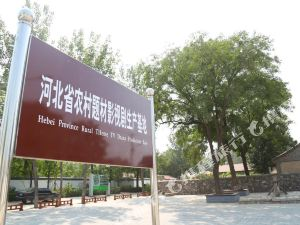 大廠威武屯旅游文化度假村