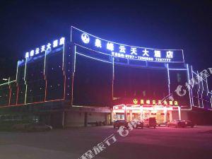 寧都泉峰云天大酒店