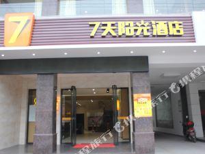 7天陽光酒店(桃江汽車站店)