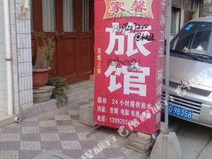 興平家馨旅館