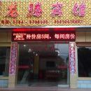 資溪龍騰賓館