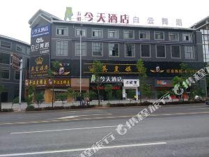 五彩今天連鎖酒店(平江天岳汽車站店)
